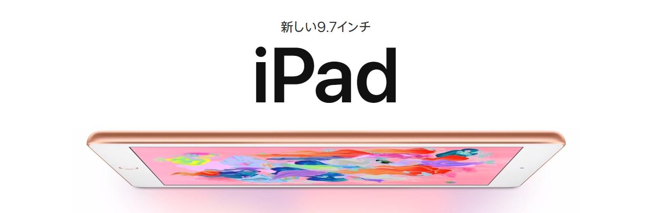 ドバイに行く前にした5つのコト _4. iPad 第6世代のお買い上げ