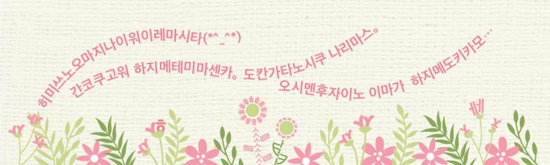 『ぐん活のすすめ』韓国語を習う。