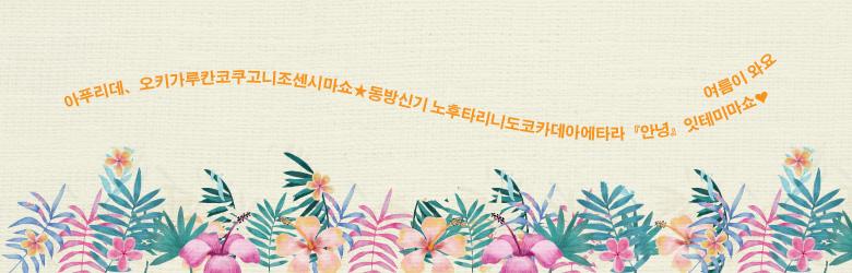 ドキドキ VOGUEも読める!『韓国語を習う。その2』