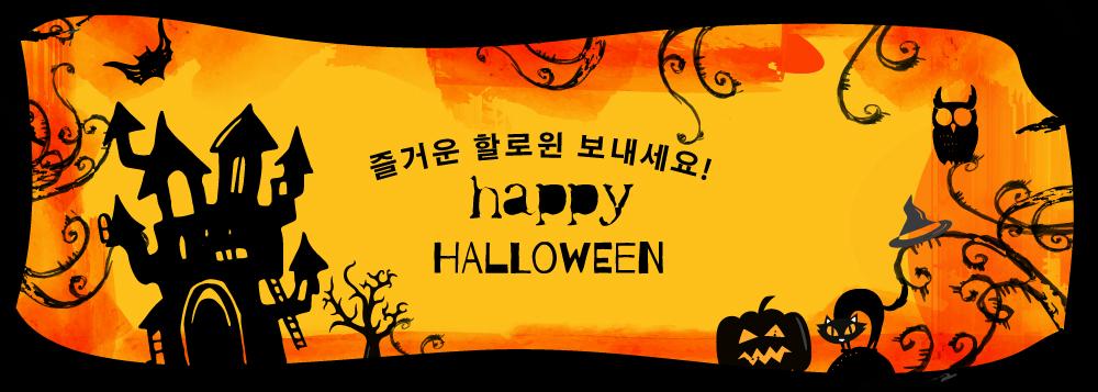 ハロウィンと『ぐん活のすすめ』韓国語を習う。その4