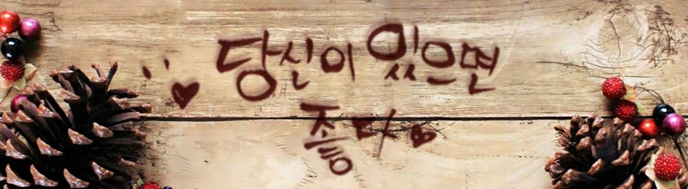 『ぐん活のすすめ』韓国語を習う。その7いばらの道後編