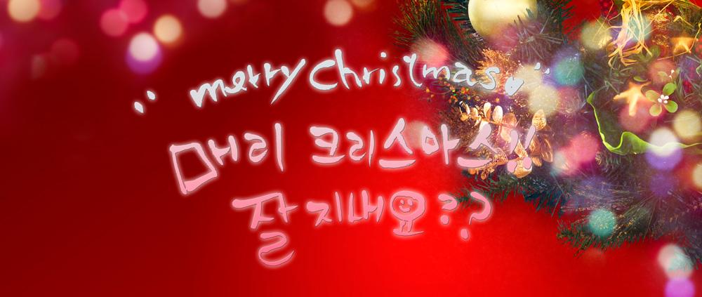 ハングルで手紙を書く。クリスマスが来る前に〜!