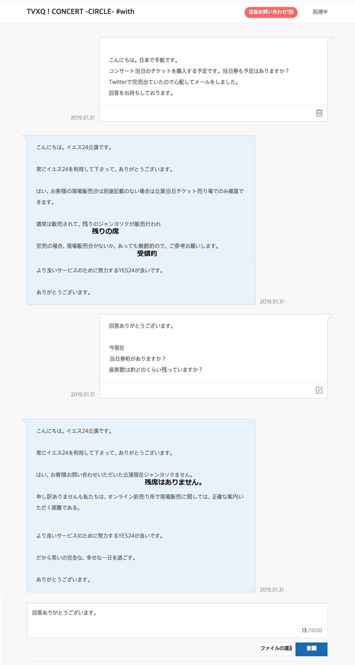 東方神起ソウルアンコン
