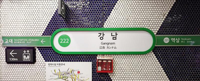 ソウル カンナム駅の駅員さんの話