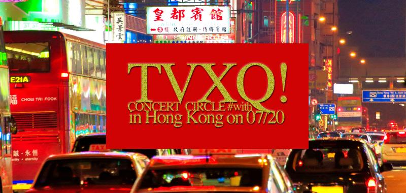 東方神起nアジアツアー香港
