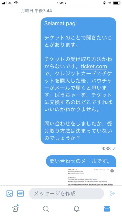 東方神起ジャカルタコン