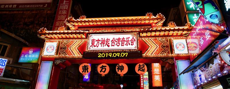 東方神起in台湾