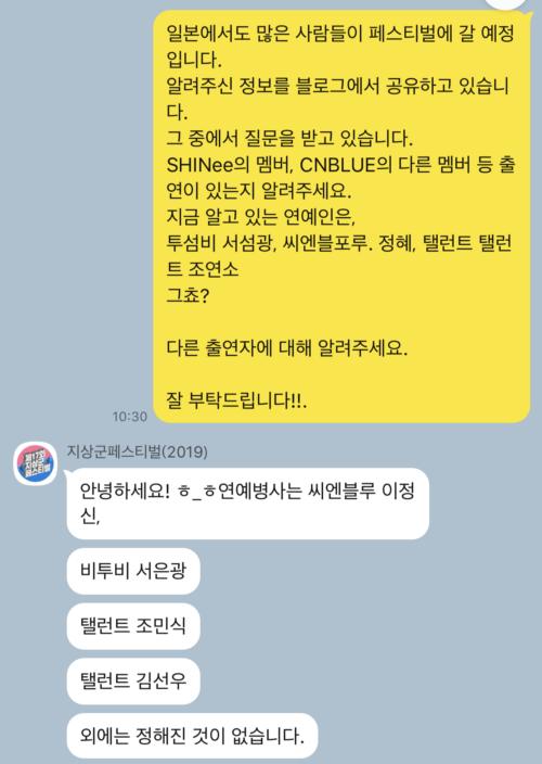 2019軍フェス9/23情報