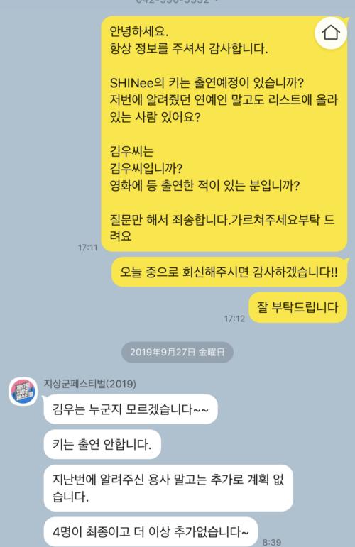 2019軍フェス9/28情報