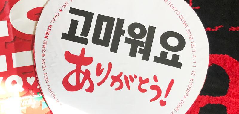 東方神起XVコン福岡11/9_後編