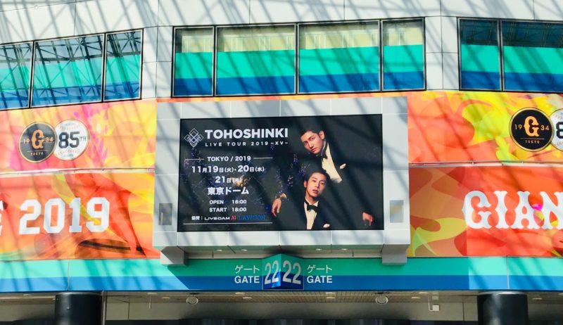 XVコン東京11/19開演前