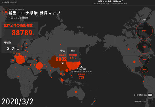 コロナウィルス感染マップ