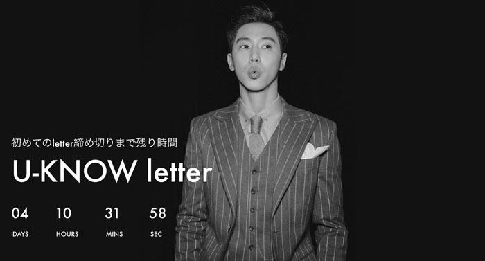 ユノからの手紙
