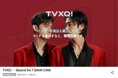 TVXQ!BeyondLIVEセトリ予想