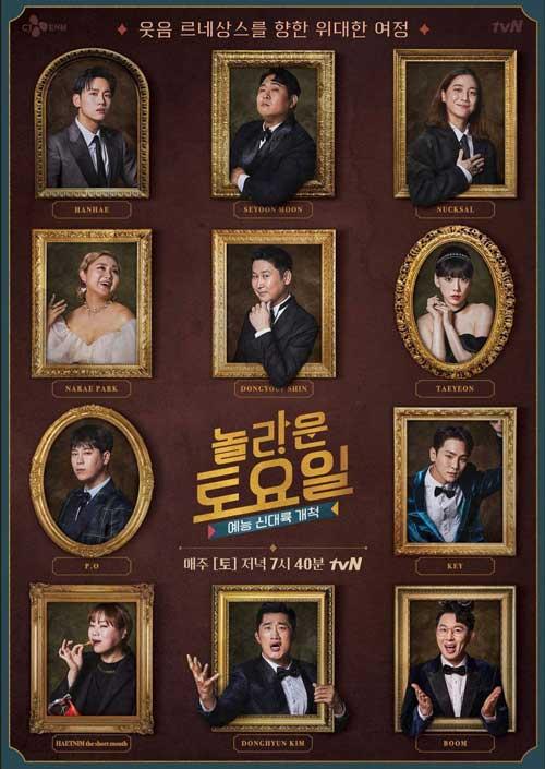 韓国tvN視聴方法 COOLTV・AQ Stream・Mnet