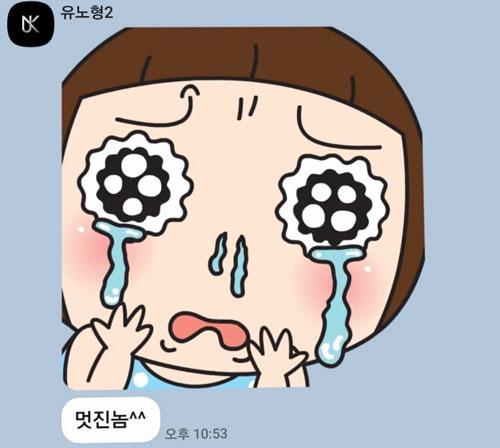 ユノのスタンプが可愛すぎる。。
