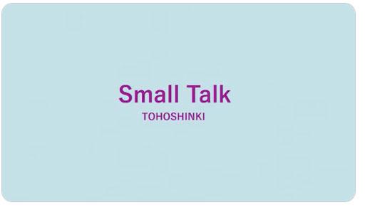 東方神起SmallTalk