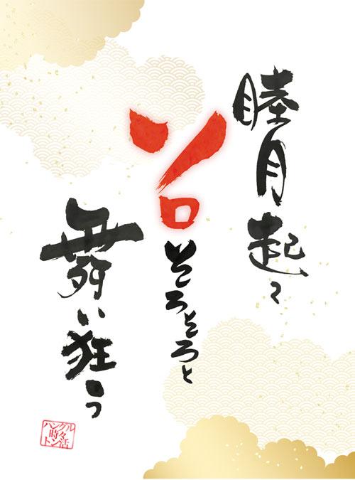 東方神起ヲタ書き初め