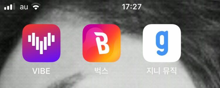 韓国アプリBugs・VIBE・genieでスミン【保存版】