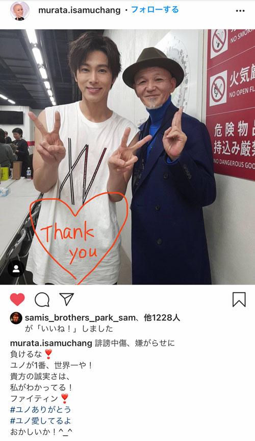 CMとユノの信用性