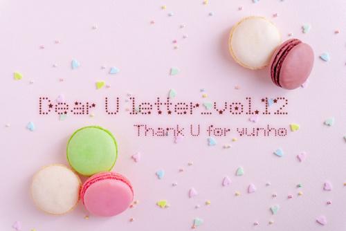 ユノLetter和訳(Dear U letter)12通目