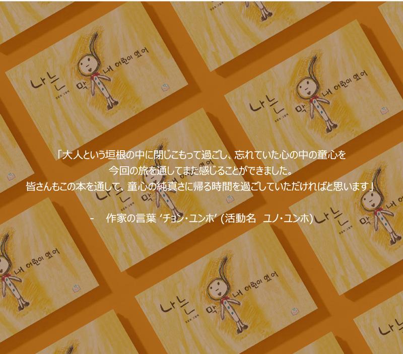 お値段以上のユノパッケージ♡第4話12:00〜