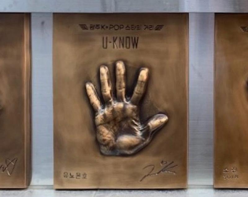 光州のユノの手形、ユノ満喫の木曜日‼